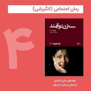 سه زن توانمند، هفت کتاب حالخوبکن