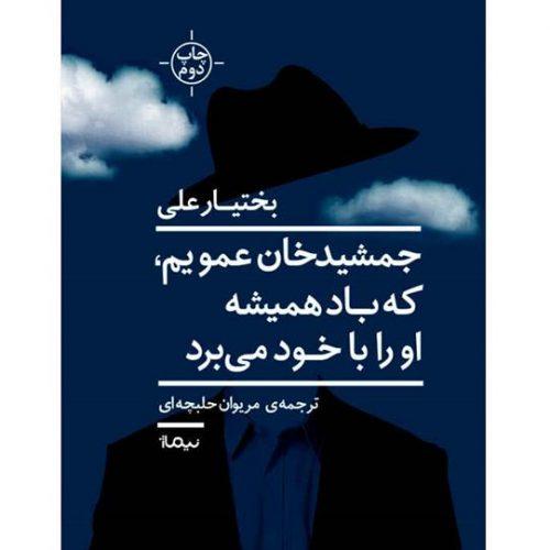 جمشید خان عمویم که باد همیشه او را با خود میبرد