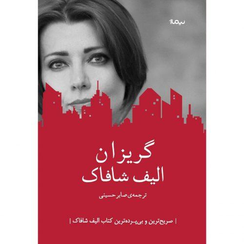 گریزان الیف شافاک