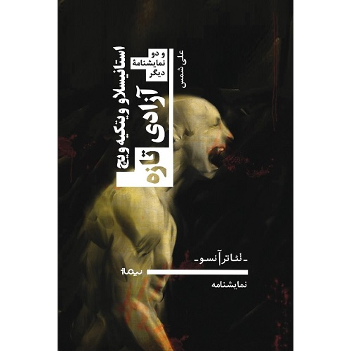 آزادی تازه و دو نمایشنامه دیگر