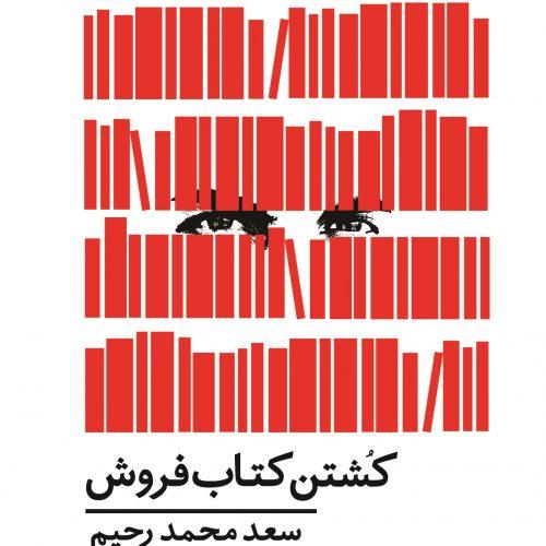 کشتن کتابفروش