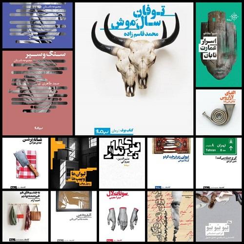 گزارش ادبیات ایران نیماژ