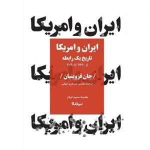 ایران و آمریکا، تاریخ یک رابطه